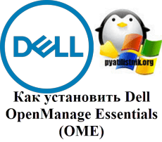 Dell OpenManage Essentials