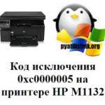 Код исключения 0xc0000005 на принтере HP M1132