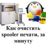Как очистить spooler печати, за минуту