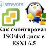 Как смонтировать ISO/dvd диск в ESXI 6.5