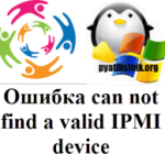 Ошибка can not find a valid IPMI device