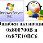 Ошибки активации Windows 0x800700B и 0x87E10BC6