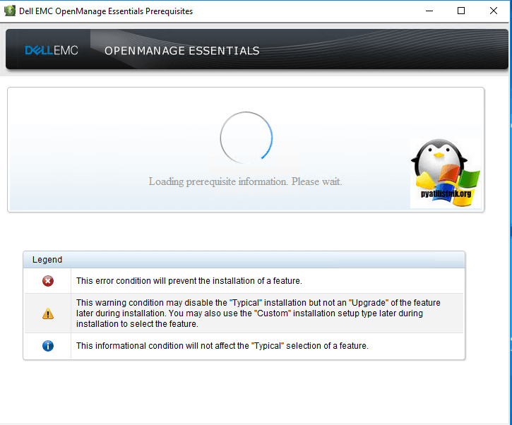 Установка Dell OpenManage Essentials-04
