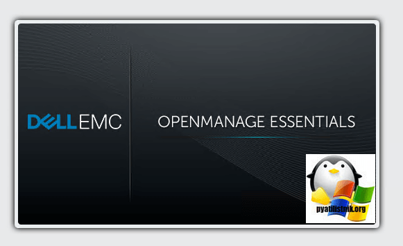 Установка Dell OpenManage Essentials-21