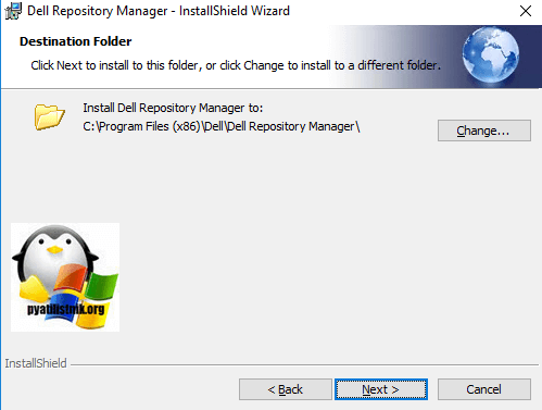 Установка Dell Repository Manager ,v2.2-05