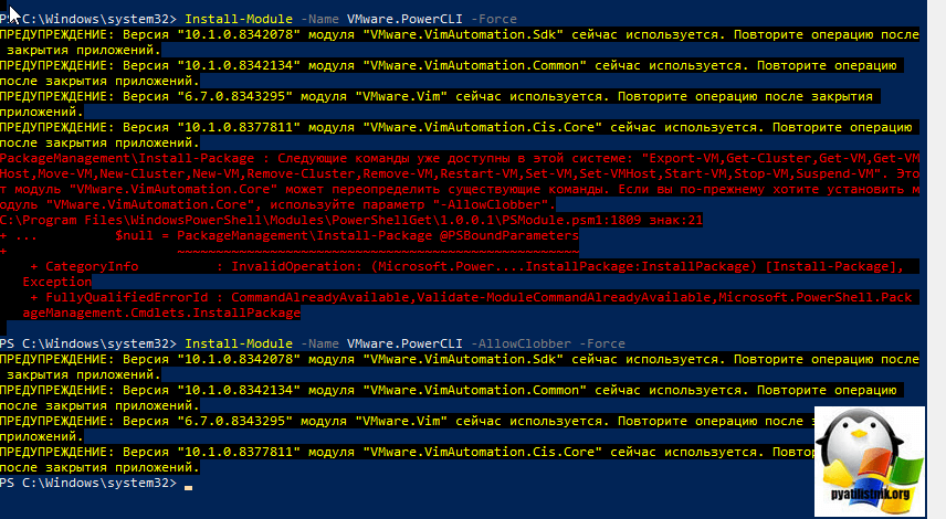 Установка VMware.PowerCLI в Windows 10-00