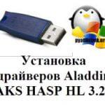 Установка драйверов Aladdin AKS HASP HL 3.21