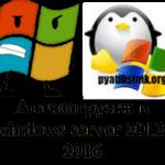 Автозагрузка в windows server 2012-2016