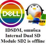 IDSDM, ошибка Internal Dual SD Module SD2 is offline