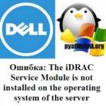 Как установить Dell EMC iDRAC Service Module
