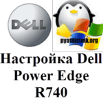 Настройка Dell Power Edge R740