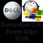 Настройка Dell Power Edge R740