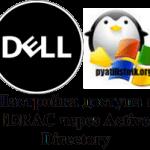 Настройка доступа к iDRAC через Active Directory