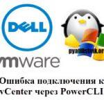 Ошибка подключения к vCenter через PowerCLI