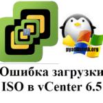 Ошибка копирования ISO на датастор Vmware ESXI 6.5