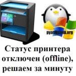Статус принтера отключен (offline), решаем за минуту