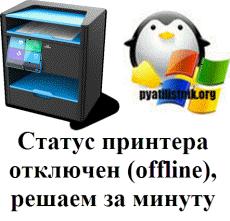 принтер отключен (offline)