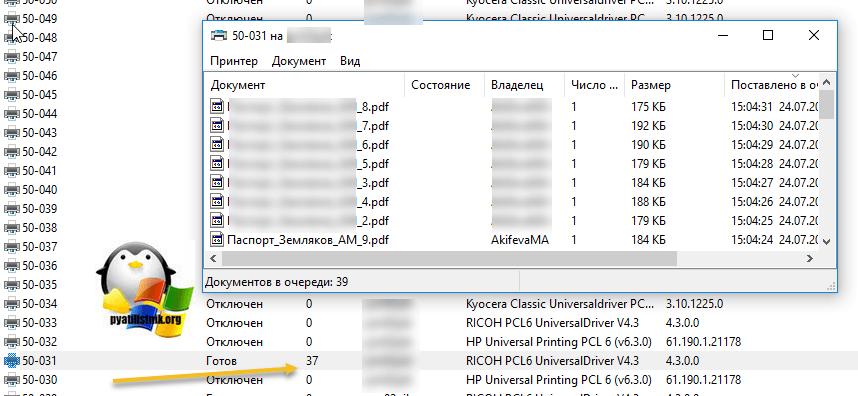 статус принтера отключен-03