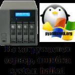 Не загружается сервер, ошибка system halted