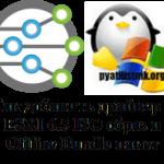 Как добавить драйвер в ESXI 6.5 ISO образ и Offline Bundle пакет