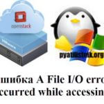 Ошибка A File I/O error occurred while accessing