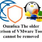 Ошибка The older verison of VMware Tools cannot be removed