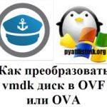 Как преобразовать vmdk диск в OVF или OVA