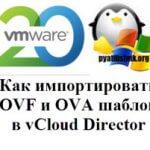 Как импортировать OVF и OVA шаблон в vCloud Director