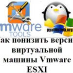 Как понизить версию виртуальной машины Vmware ESXI