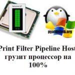 Print Filter Pipeline Host грузит процессор на 100%