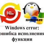 Windows error: ошибка исполнения функции, решаем за минуту