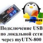 Подключение USB по локальной сети через myUTN-800