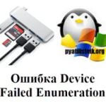 Ошибка Device Failed Enumeration