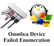 USB Device Failed Enumeration