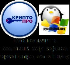 Как получить тестовый сертификат криптопро, за минуту