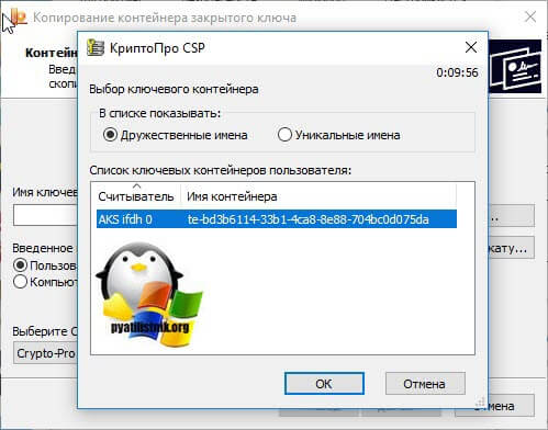 Как скопировать ключ в реестр-01