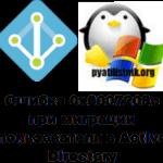 Ошибка 0x8007208c при миграции пользователя в Active Directory