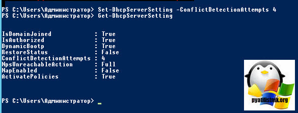 Set-DhcpServerSetting