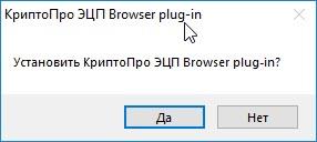 Установка КриптоПро ЭЦП Browser plug-in-03