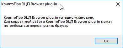 Установка КриптоПро ЭЦП Browser plug-in-05