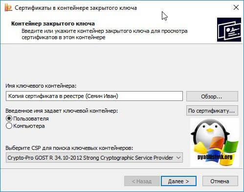 Установка закрытого ключа в реестр-03