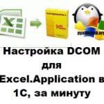 Настройка DCOM для Excel.Application в 1С, за минуту
