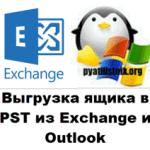Выгрузка ящика в PST из Exchange и Outlook