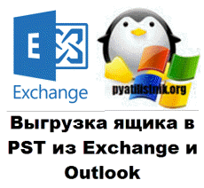exchange logo