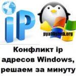 Конфликт ip адресов Windows, решаем за минуту