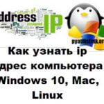 Как узнать ip адрес компьютера Windows 10, MacOS