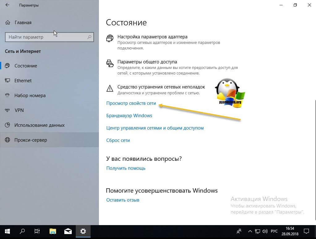 ip адрес windows 10