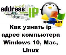 785962f177fccb4 В сегодняшнем посте, я хочу вас научить, как узнать ip адрес компьютера  Windows 10 (7 и 8.1), компьютера с MacOS или Linux.