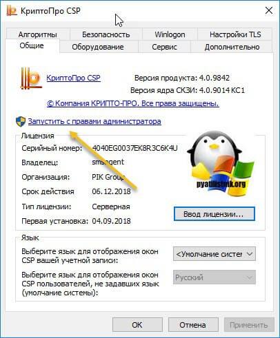 как скопировать сертификат в реестр криптопро-01