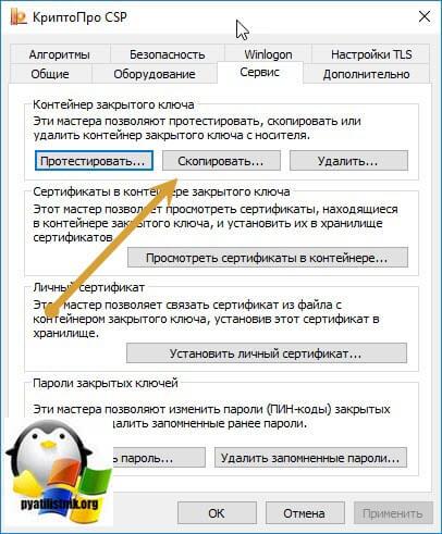 как скопировать сертификат в реестр криптопро-02